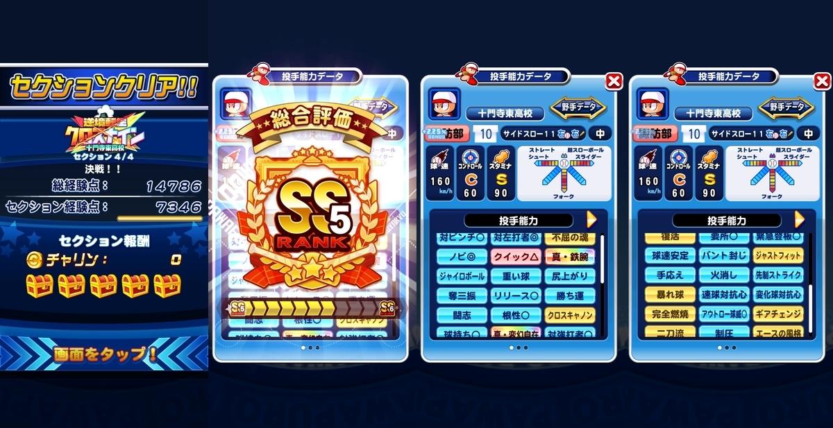 f:id:arimurasaji:20200413174918j:plain