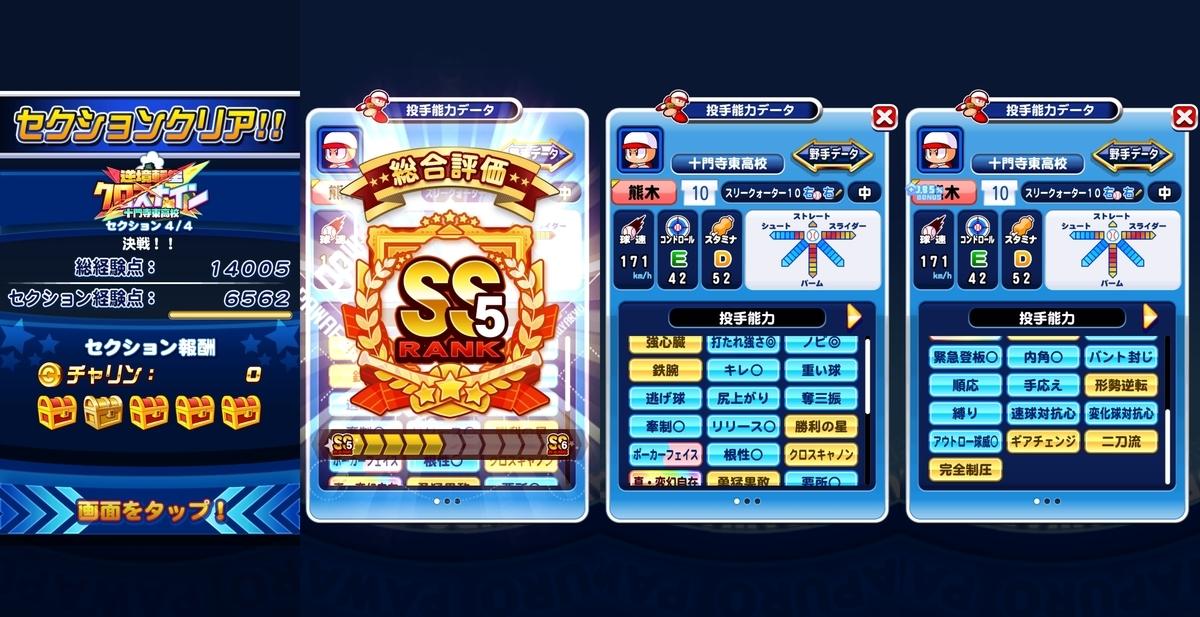 f:id:arimurasaji:20200413192712j:plain
