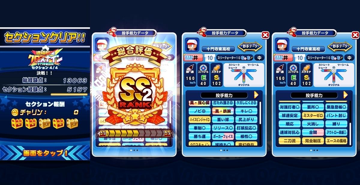 f:id:arimurasaji:20200414194038j:plain