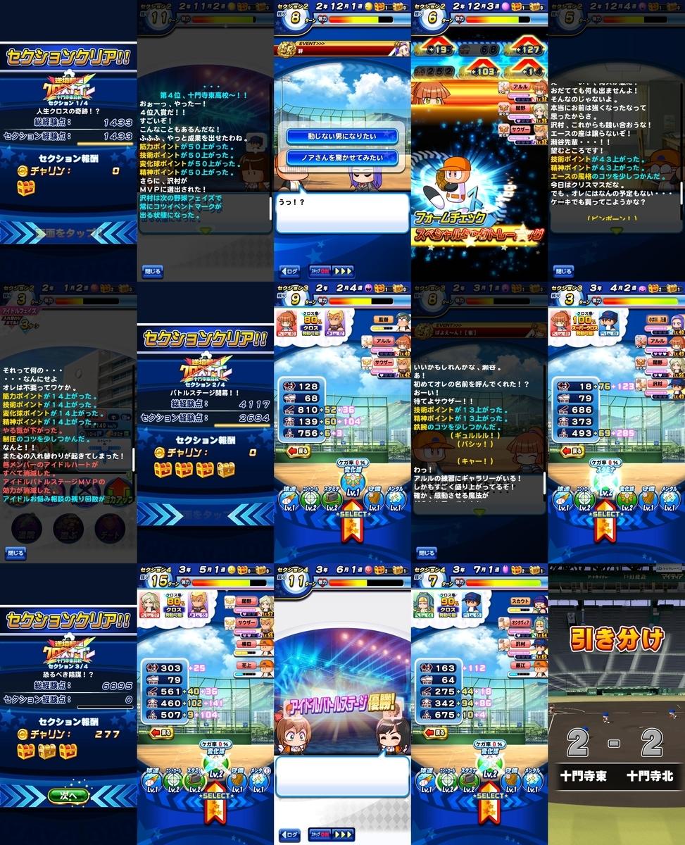 f:id:arimurasaji:20200414194553j:plain