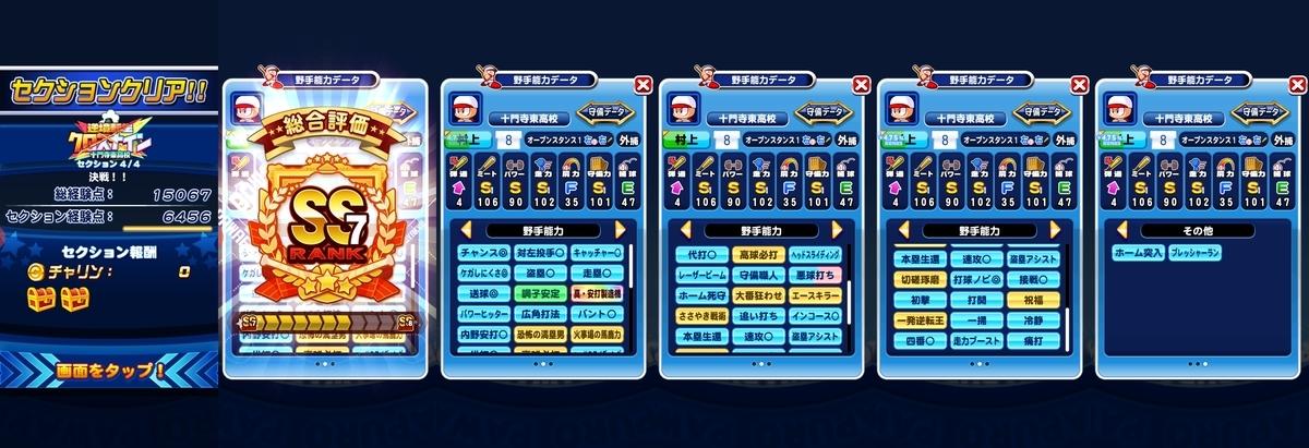 f:id:arimurasaji:20200418154002j:plain