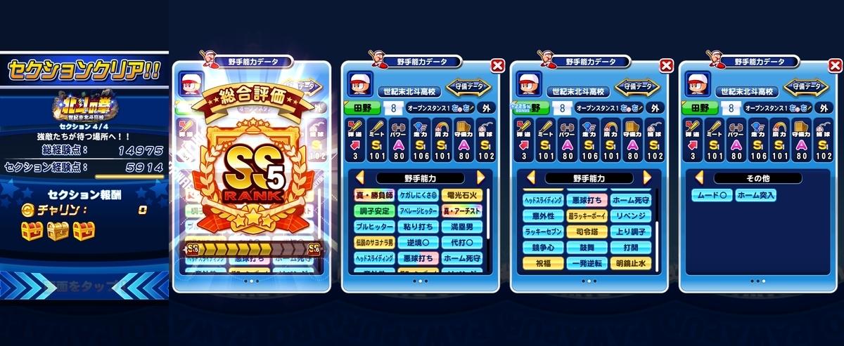 f:id:arimurasaji:20200419104541j:plain