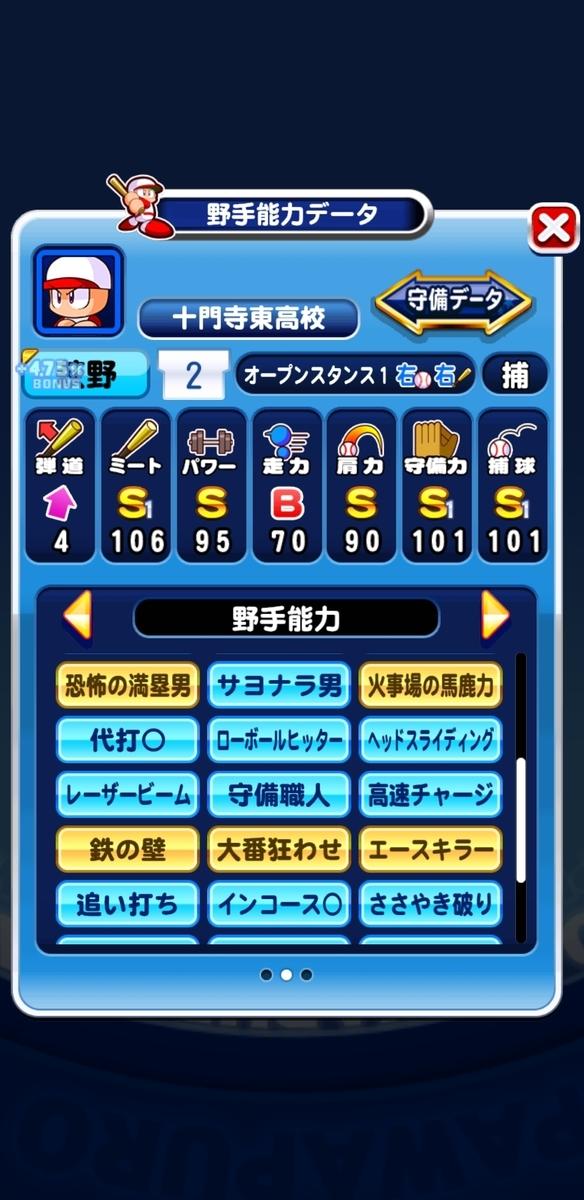 f:id:arimurasaji:20200422190416j:plain