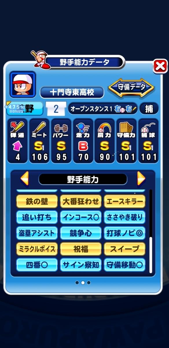 f:id:arimurasaji:20200422190420j:plain