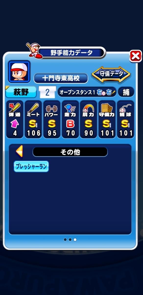 f:id:arimurasaji:20200422190424j:plain