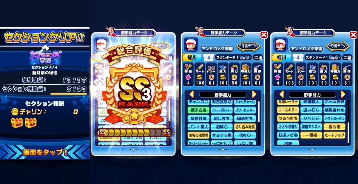 f:id:arimurasaji:20200423180043j:plain