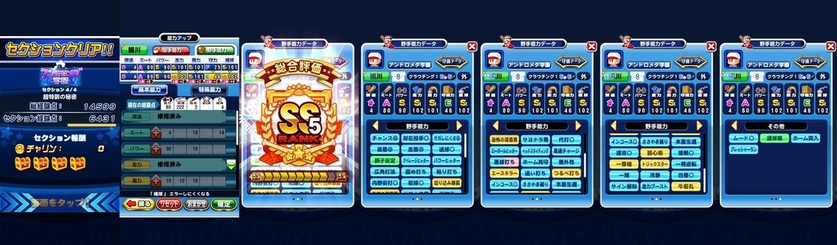 f:id:arimurasaji:20200423180609j:plain