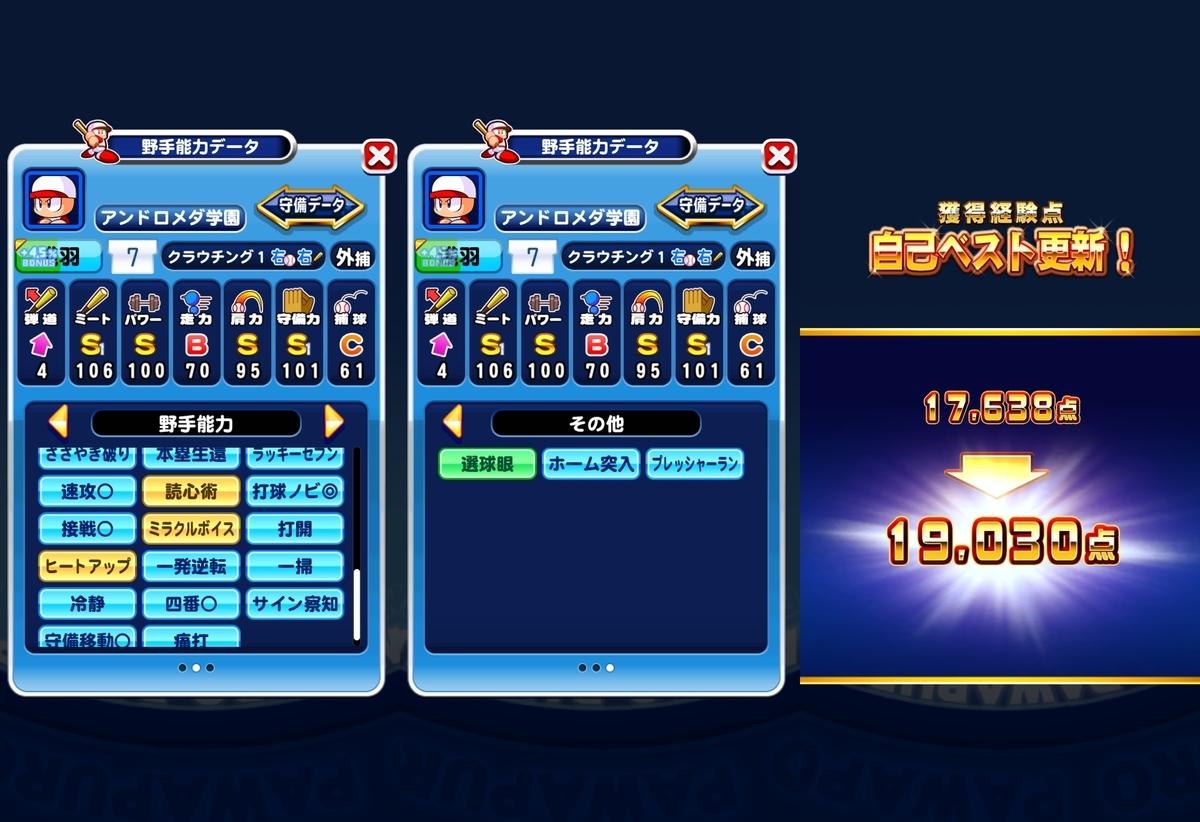 f:id:arimurasaji:20200425221818j:plain