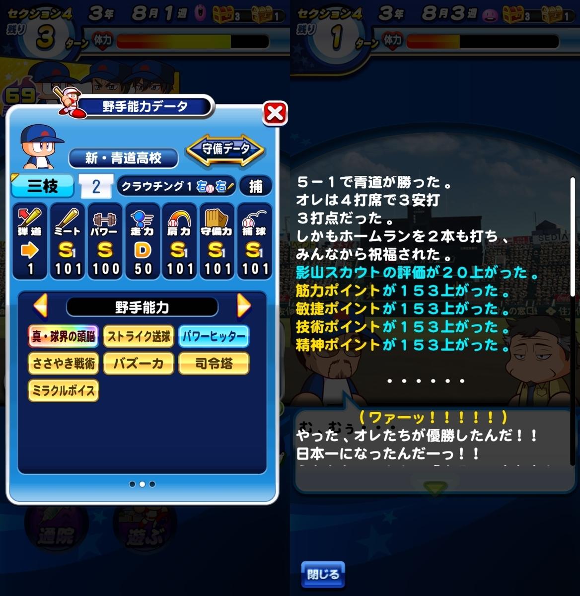 f:id:arimurasaji:20200427214903j:plain