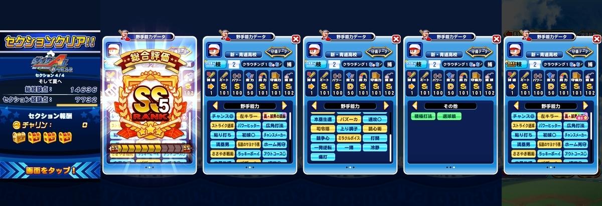 f:id:arimurasaji:20200427214911j:plain