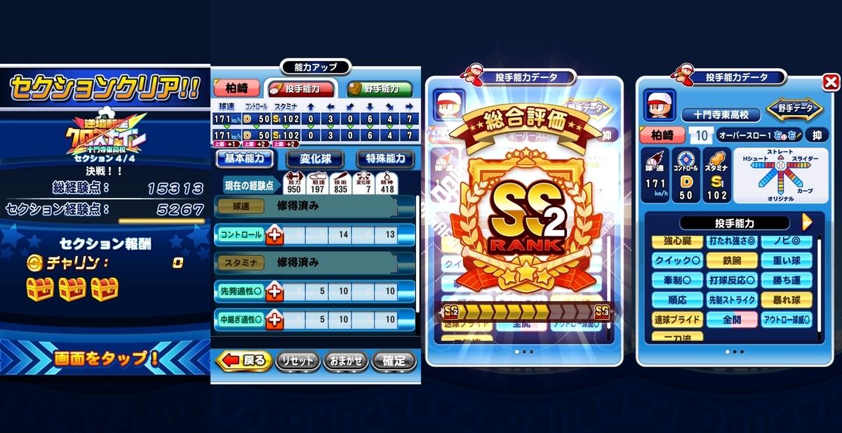 f:id:arimurasaji:20200428190428j:plain