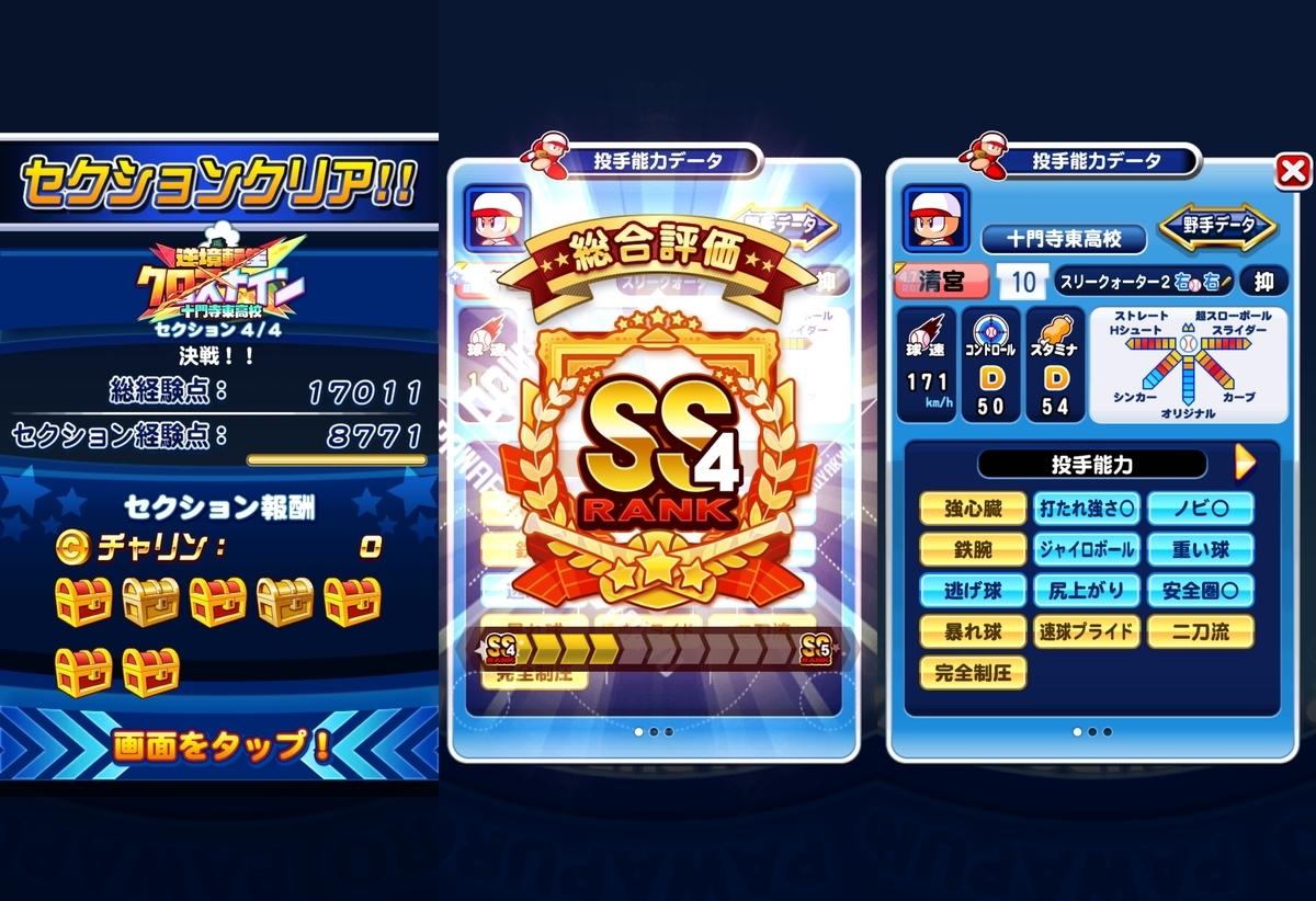 f:id:arimurasaji:20200429113841j:plain