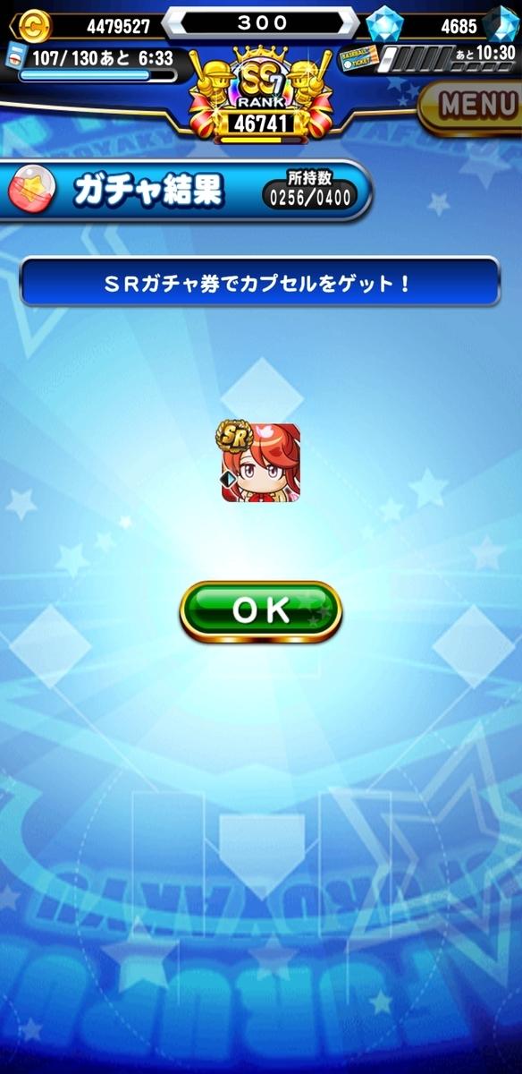 f:id:arimurasaji:20200503081607j:plain