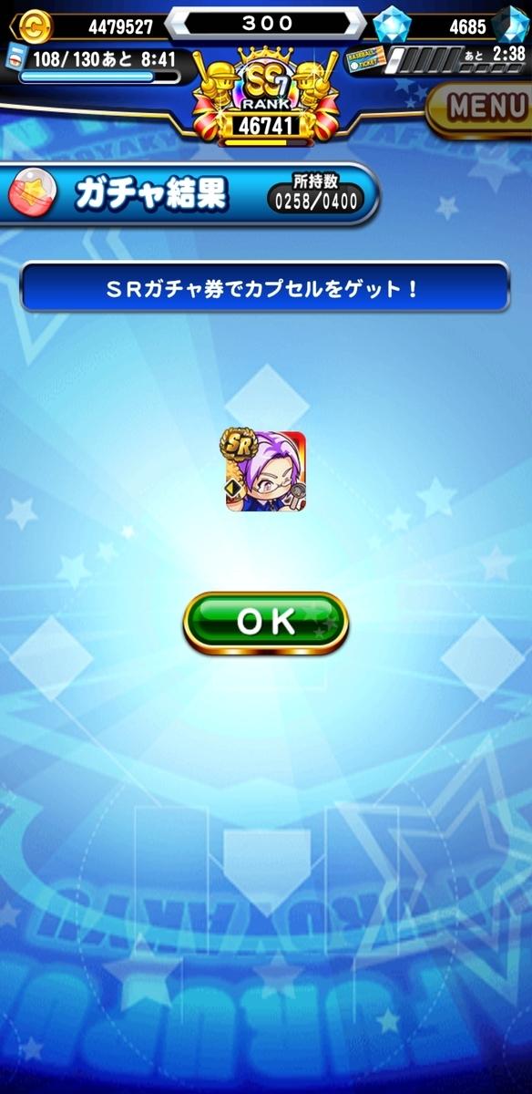 f:id:arimurasaji:20200503081630j:plain