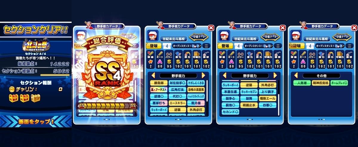 f:id:arimurasaji:20200503155602j:plain