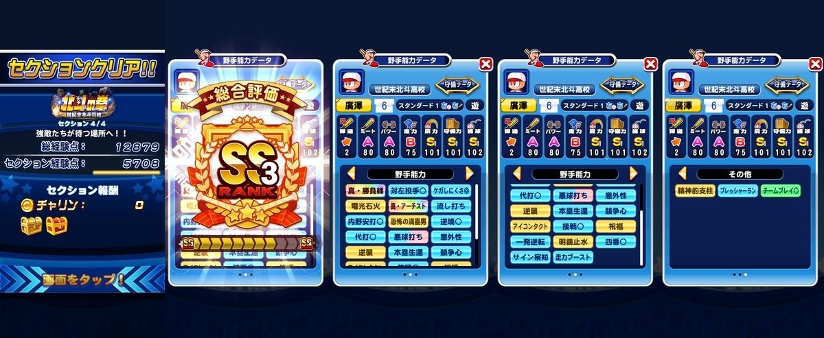 f:id:arimurasaji:20200503185726j:plain