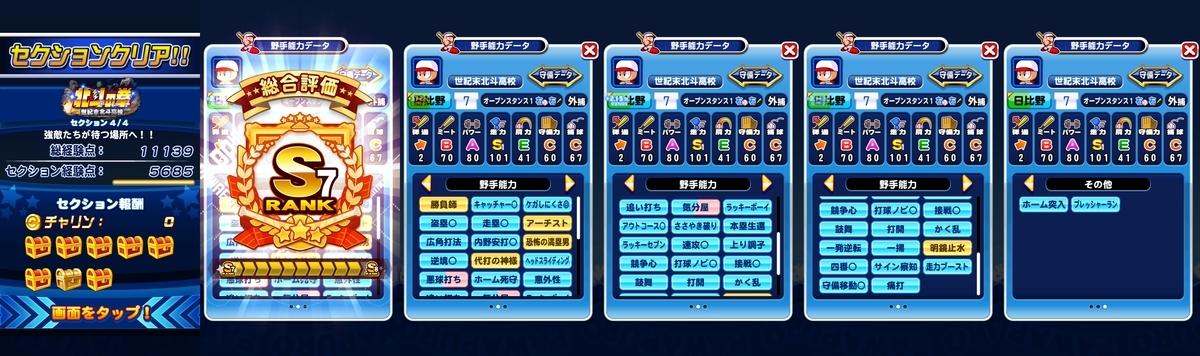 f:id:arimurasaji:20200504093346j:plain