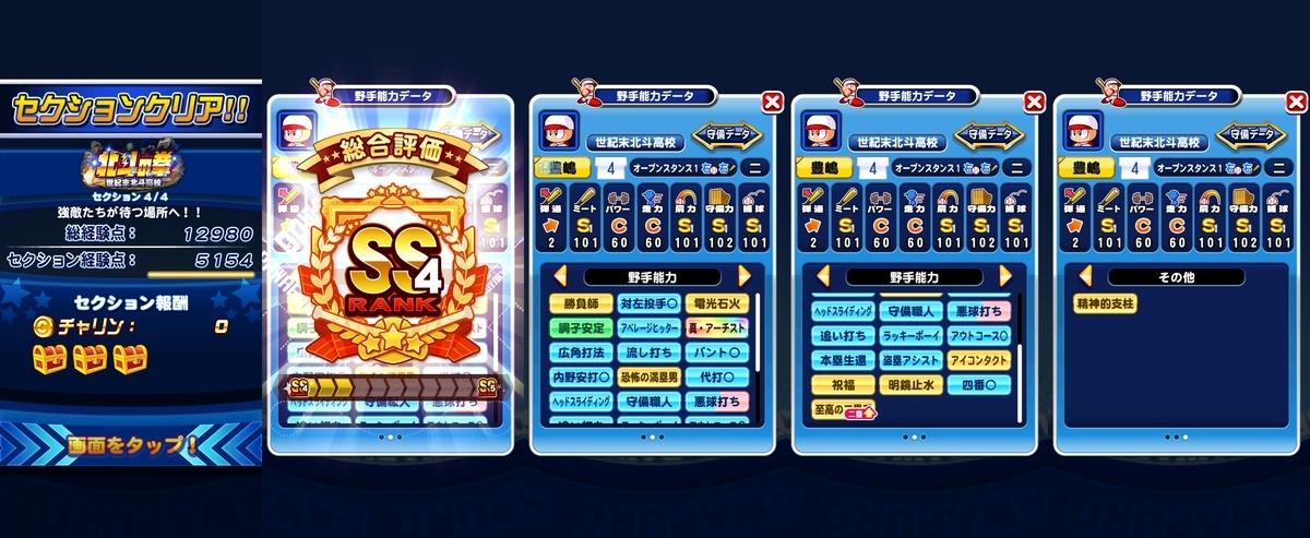 f:id:arimurasaji:20200504141020j:plain