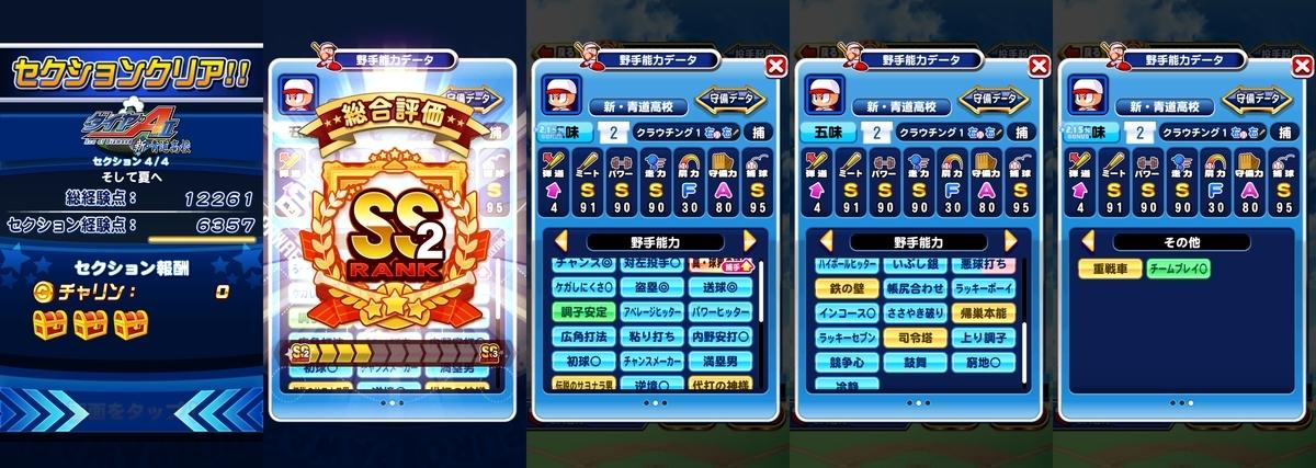 f:id:arimurasaji:20200504191029j:plain