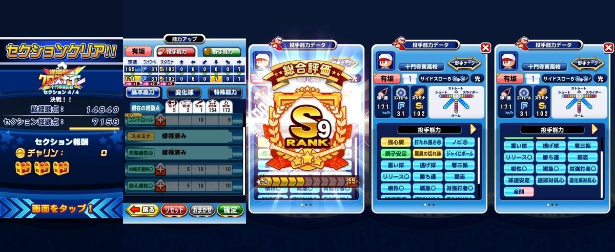 f:id:arimurasaji:20200506090421j:plain