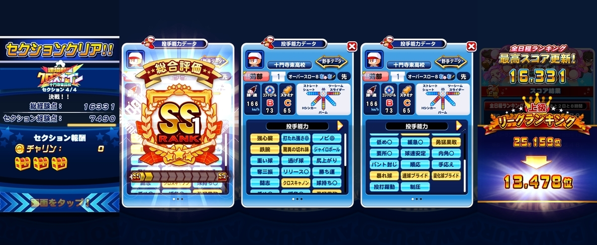f:id:arimurasaji:20200508194252j:plain