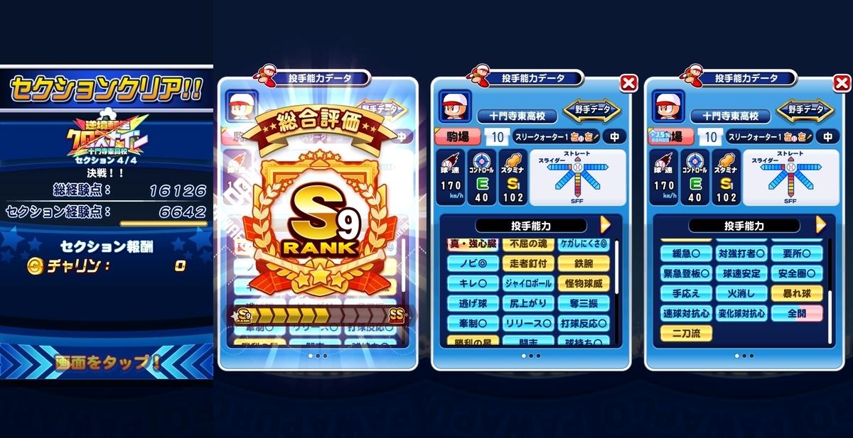 f:id:arimurasaji:20200509154024j:plain