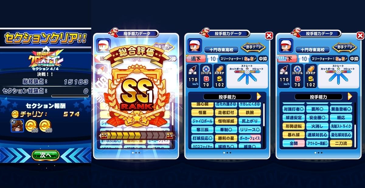 f:id:arimurasaji:20200510180748j:plain