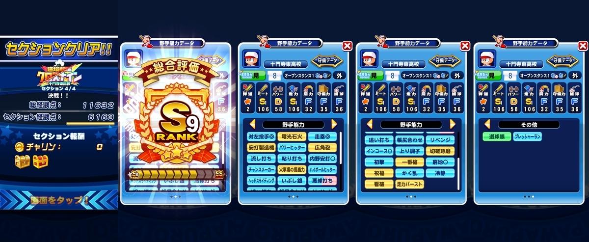 f:id:arimurasaji:20200511211435j:plain