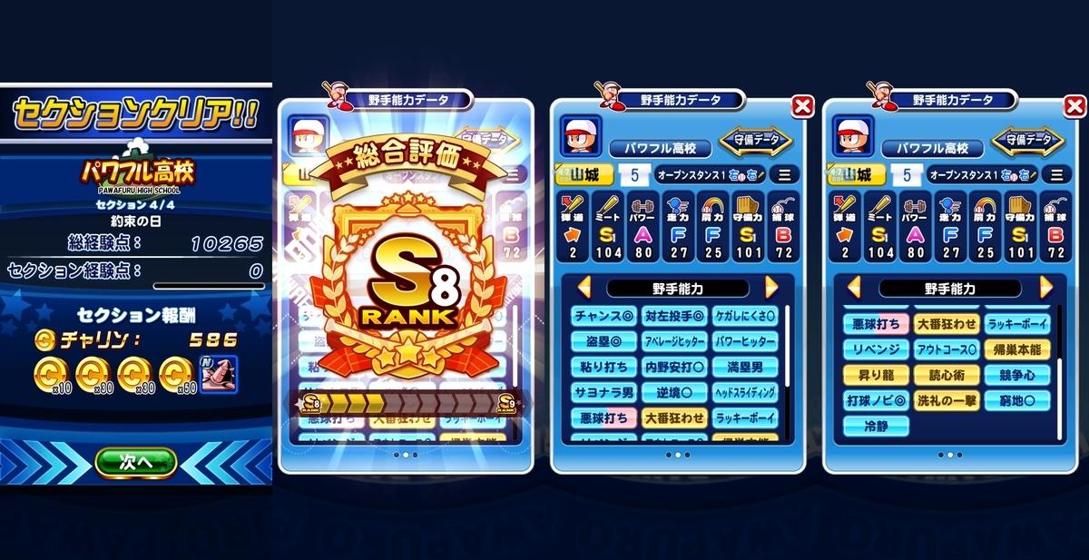 f:id:arimurasaji:20200516082121j:plain
