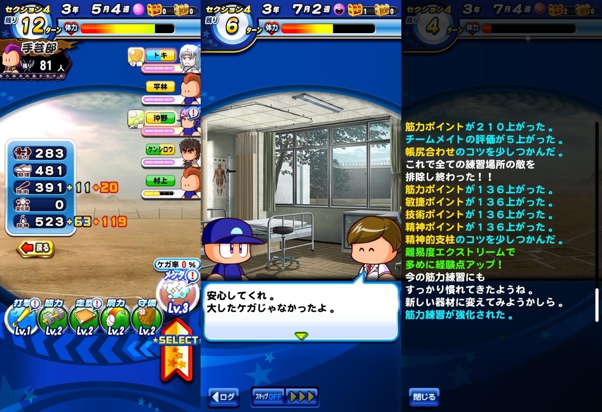 f:id:arimurasaji:20200517170442j:plain