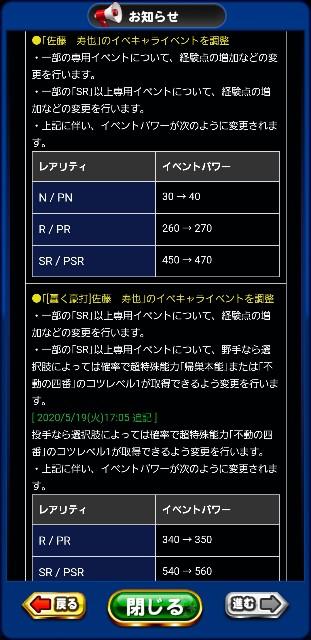 f:id:arimurasaji:20200519192454j:plain