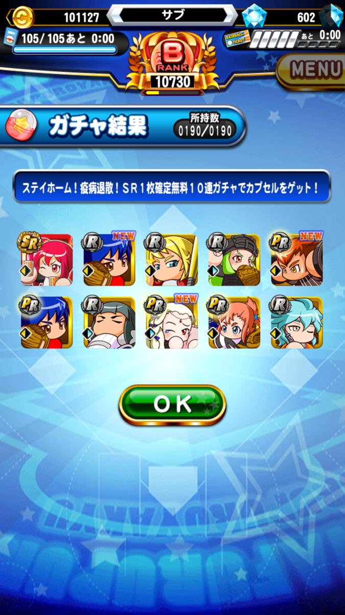 f:id:arimurasaji:20200520174916p:plain