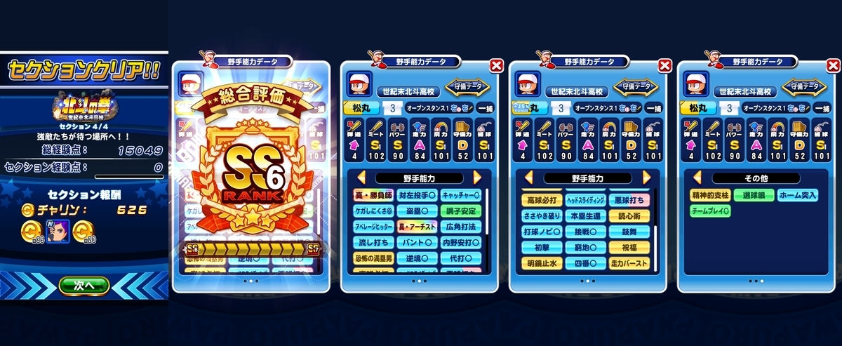 f:id:arimurasaji:20200520184749j:plain
