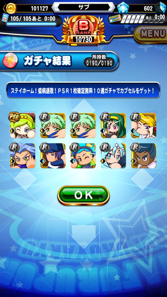 f:id:arimurasaji:20200521184939p:plain
