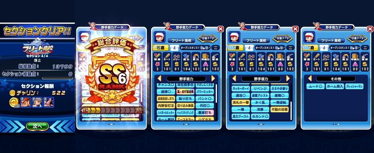 f:id:arimurasaji:20200524111104j:plain