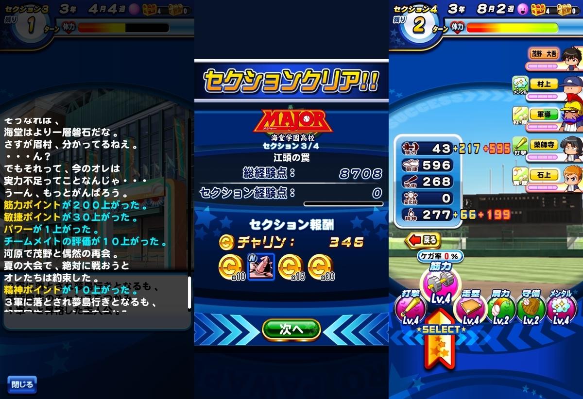 f:id:arimurasaji:20200526175733j:plain
