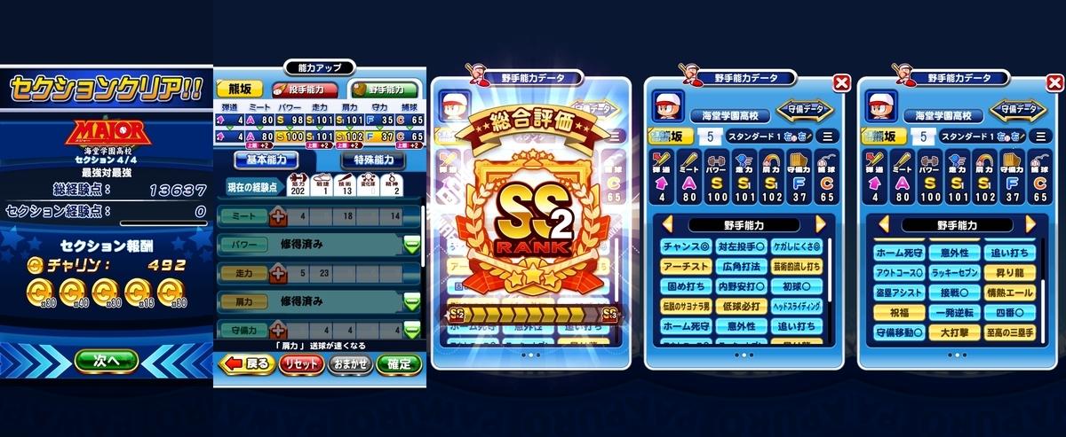 f:id:arimurasaji:20200526175740j:plain