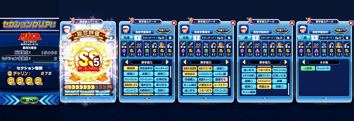 f:id:arimurasaji:20200526214614j:plain