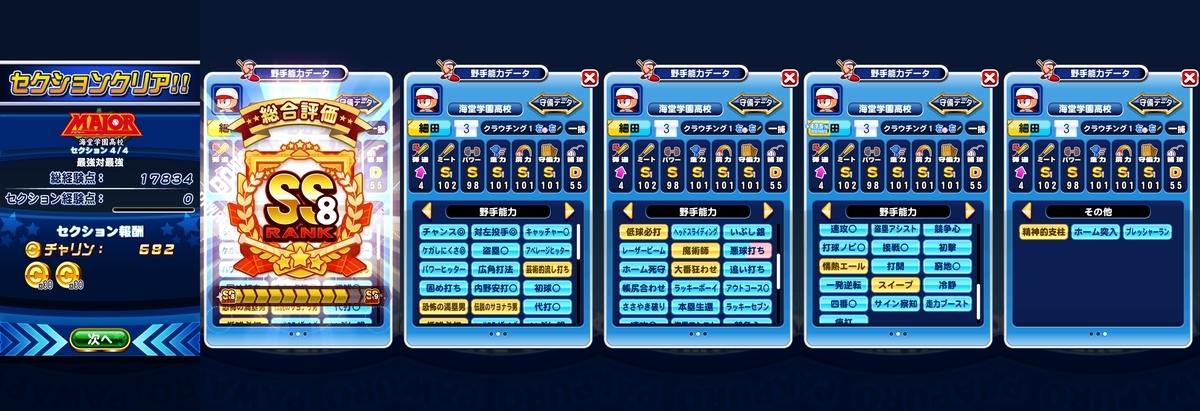 f:id:arimurasaji:20200530173149j:plain