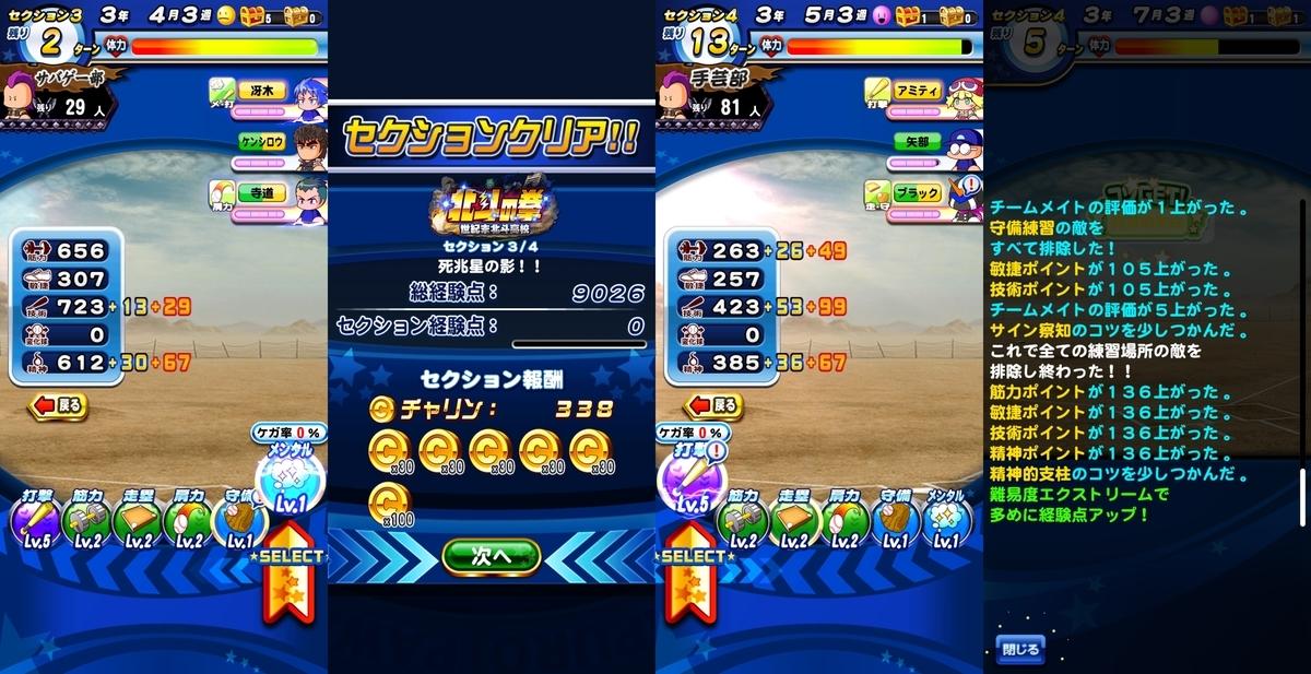 f:id:arimurasaji:20200604185005j:plain