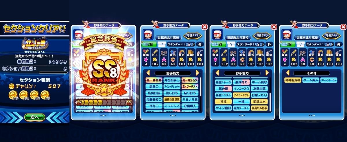 f:id:arimurasaji:20200604185014j:plain
