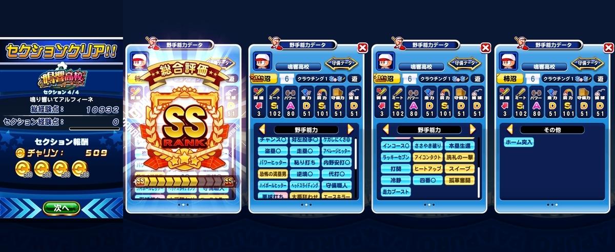 f:id:arimurasaji:20200606105946j:plain