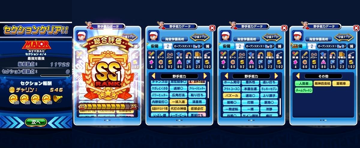 f:id:arimurasaji:20200607191907j:plain