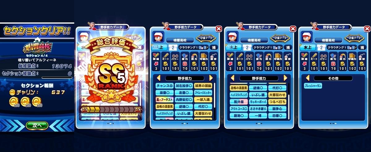 f:id:arimurasaji:20200610175819j:plain