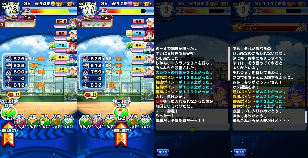 f:id:arimurasaji:20200611201143j:plain