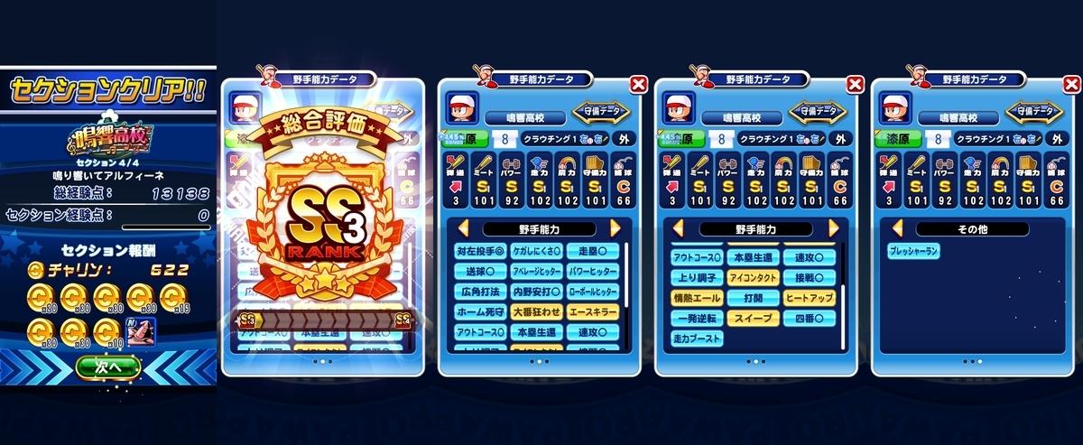 f:id:arimurasaji:20200611201151j:plain