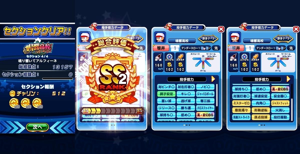 f:id:arimurasaji:20200613130939j:plain