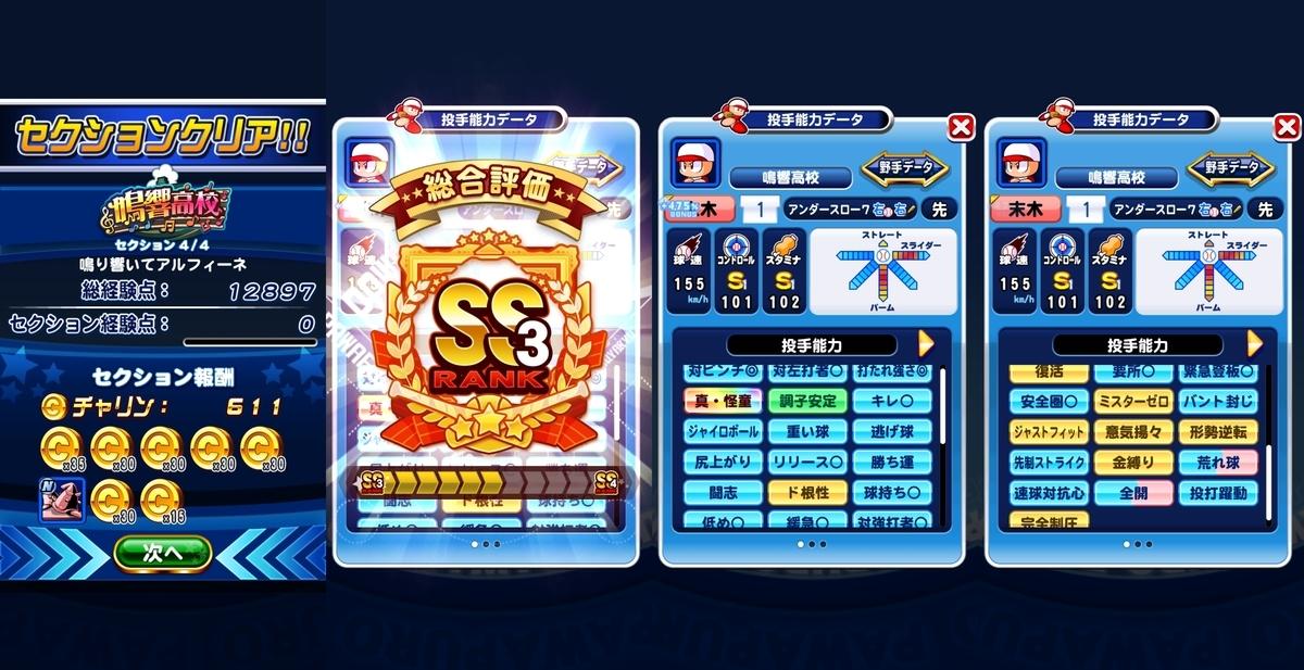 f:id:arimurasaji:20200614150857j:plain