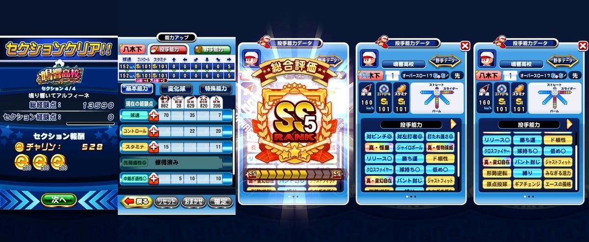 f:id:arimurasaji:20200616221942j:plain