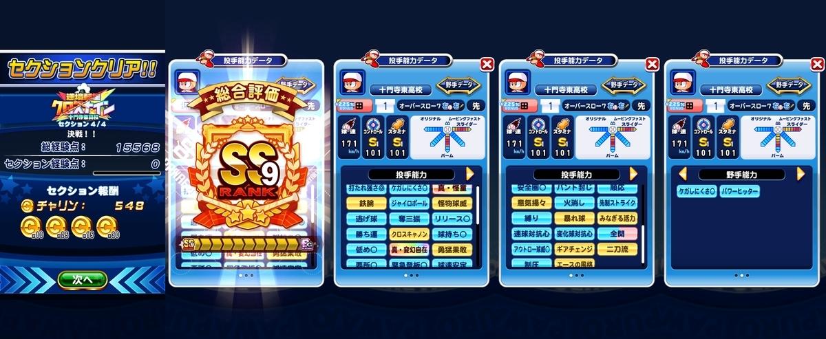 f:id:arimurasaji:20200618213404j:plain